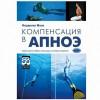 Книги о подводной охоте