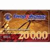 Подарочные сертификаты20000 рублей