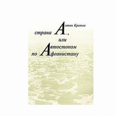 """Книга """"Страна А., или автостопом по Афганистану"""""""