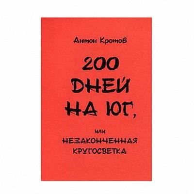 """Книга """"200 дней на юг, или незаконченная кругосветка"""""""