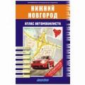 Атлас автомобилиста г. Н.Новгород 1:10000