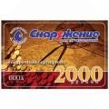 Подарочный сертификат 2000 рублей № 0031