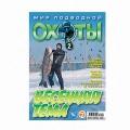 """Журнал """"Мир подводной охоты"""" 2008г №  2"""