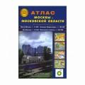 Атлас автодорог Москвы и Московской области