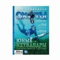 """Журнал """"Мир подводной охоты"""" 2009г №  3 (с диском)"""