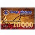 Подарочный сертификат10000 рублей № 0010