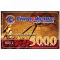 Подарочный сертификат 5000 рублей № 0037