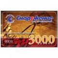 Подарочный сертификат 3000 рублей № 0062