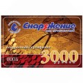 Подарочный сертификат 3000 рублей № 0067