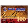 Подарочный сертификат  100 рублей № 0029