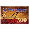 Подарочный сертификат  300 рублей № 0086
