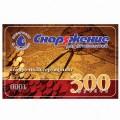 Подарочный сертификат  300 рублей № 0091