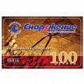 Подарочный сертификат  100 рублей № 0138