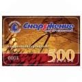 Подарочный сертификат  500 рублей № 0220