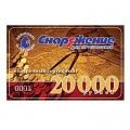 Подарочный сертификат20000 рублей № 0001