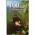 """Книга """"100 рассказов о подводной охоте"""""""