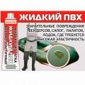 Заплатка жидкая Reactor ЖИДКИЙ ПВХ 15мл черная