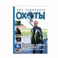 """Журнал """"Мир подводной охоты"""" 2006г №  6"""