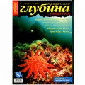 "Журнал ""Предельная глубина"" 2006г № 10"