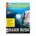 "Журнал ""Предельная глубина"" 2006г №  9"
