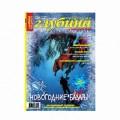 "Журнал ""Предельная глубина"" 2006г № 11"