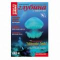 "Журнал ""Предельная глубина"" 2007г №  2"