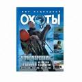 """Журнал """"Мир подводной охоты"""" 2006г №  4"""