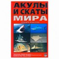 """Книга """"Акулы и скаты мира"""""""