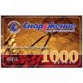 Подарочный сертификат 1000 рублей № 0010