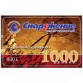 Подарочный сертификат 1000 рублей № 0013