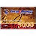 Подарочный сертификат 3000 рублей № 0015